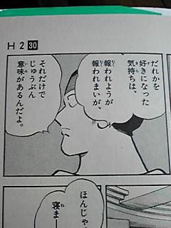 H2 (漫画)の画像 p1_12